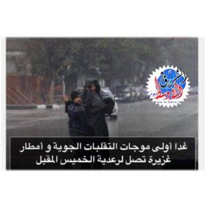 الشرق الأوسط نيوز غدآ أول موجات التقلبات الجوية وأمطار غزيرة تصل لرعدية الخميس المقبل