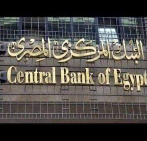 مصر تطرح سندات خزانة بقيمة 12.5 مليار جنيه