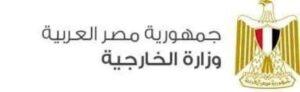 جمهورية مصر العربية تدين مواصلة مليشيا الحوثي أعمالها الإرهابية صوب اراضي السعودية