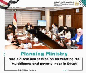 وزارة التخطيط تعقد جلسة نقاشية حول صياغة مؤشر الفقر متعدد الأبعاد في مصر