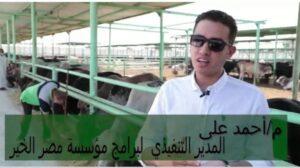 مصر الخير تعلن عن هدايا للمتبرعين ضمن حملة صك الأضحية