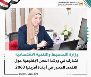 """وزارة التخطيط ووالتنمية  الاقتصادية تشارك في ورشة العمل الإقليمية حول """"التقدم المحرز في أجندة أفريقيا 2063"""""""