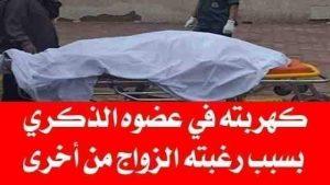 زوجة تعذب زوجها حتى الموت بعد علمها برغبته بالزواج للمرة الثانية